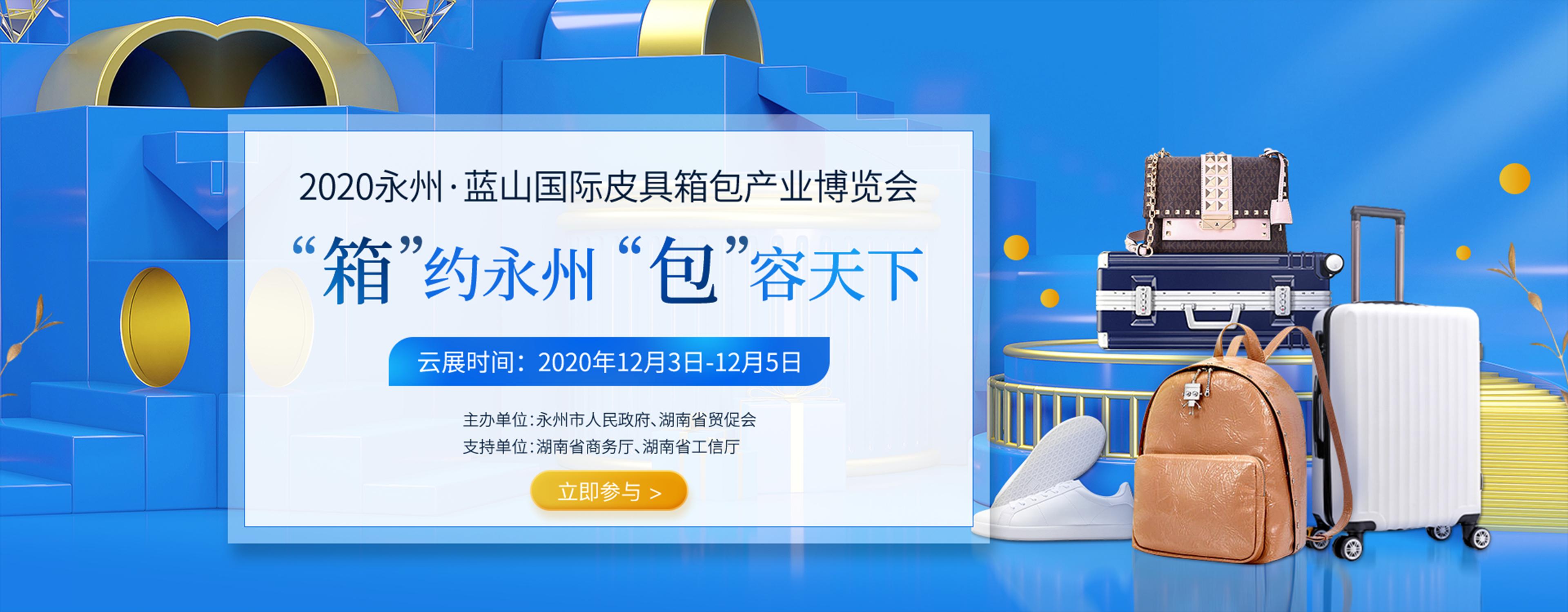 (云展)2020永州·蓝山国际皮具箱包产业博览会